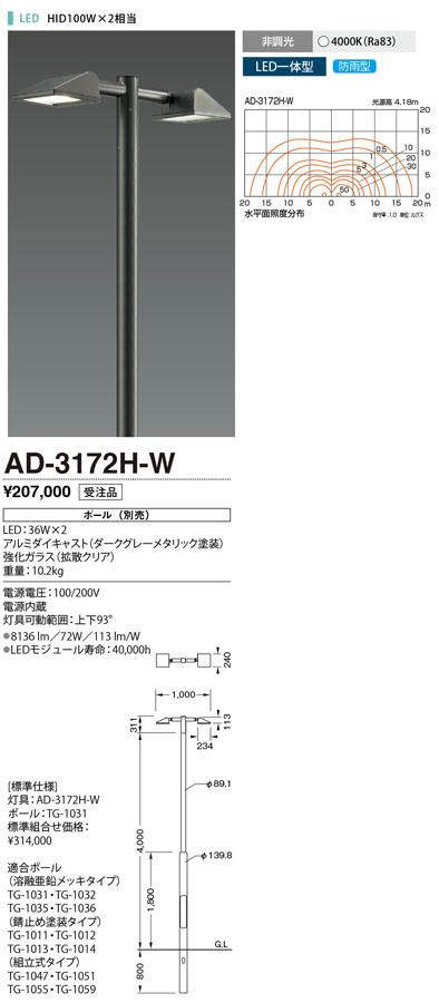 山田照明 照明器具エクステリア LED一体型ポールライト調光 白色 HID100W相当 防雨型AD-3172H-W