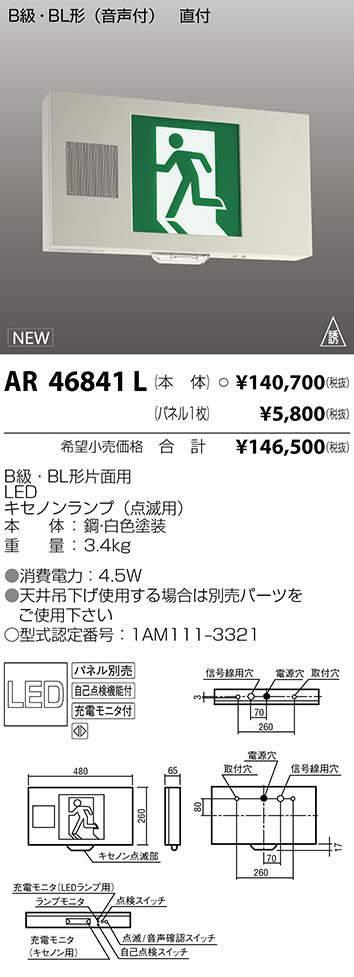 コイズミ照明 施設照明LED誘導灯 誘導音付点滅形直付 B級・BL形片面用AR46841L