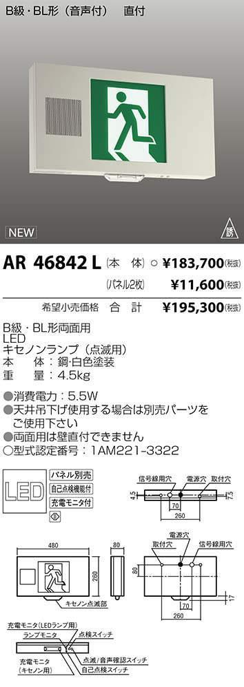 コイズミ照明 施設照明LED誘導灯 誘導音付点滅形直付 B級・BL形両面用AR46842L