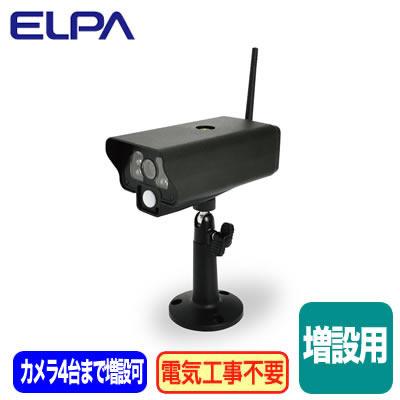 ELPA 朝日電器 セキュリティ用品増設用ワイヤレスカメラ 防沫型IP54CMS-C70