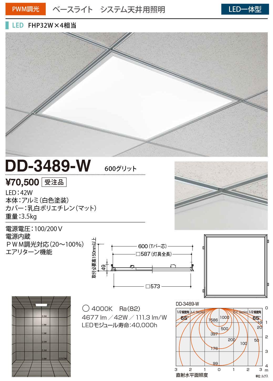 山田照明 照明器具LED一体型ベースライト カンファレンス-LGシステム天井用照明 □600グリット調光 FHP32W×4相当 白色DD-3489-W