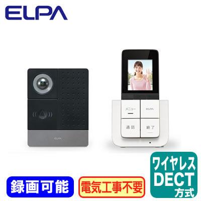 ELPA 朝日電器 インターホンDECT方式ワイヤレステレビドアホン玄関カメラ子機(カメラ取付枠にマグネット付)+ポータブルモニター子機+充電台親機DHS-SP2020