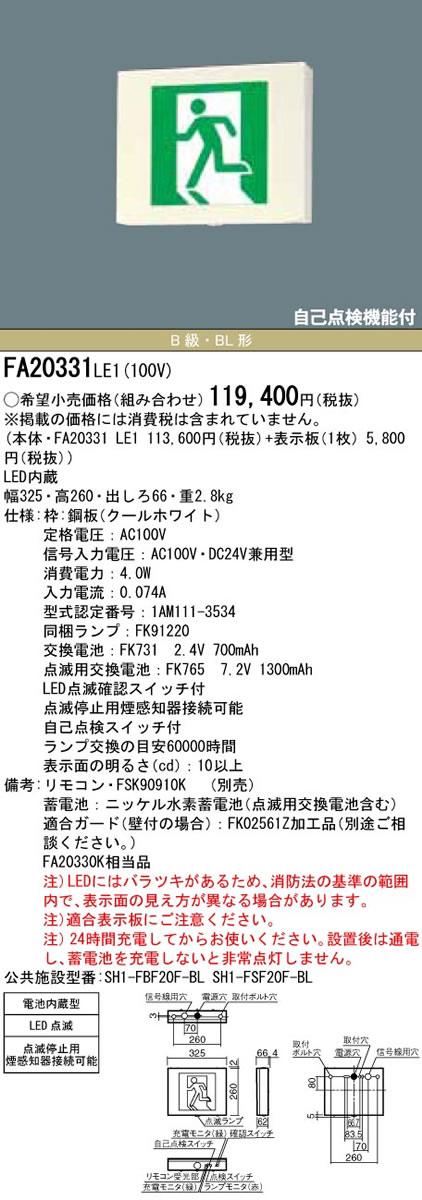 パナソニック Panasonic 施設照明LED誘導灯 天井直付型・壁直付型・吊下型片面型 自己点検機能付 B級・BL形(20B形)FA20331LE1