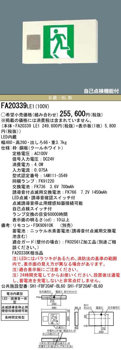パナソニック Panasonic 施設照明LED誘導灯 天井直付型・壁直付型・吊下型片面型 誘導音付点滅形 長時間定格型自己点検機能付 B級・BL形(20B形)FA20339LE1