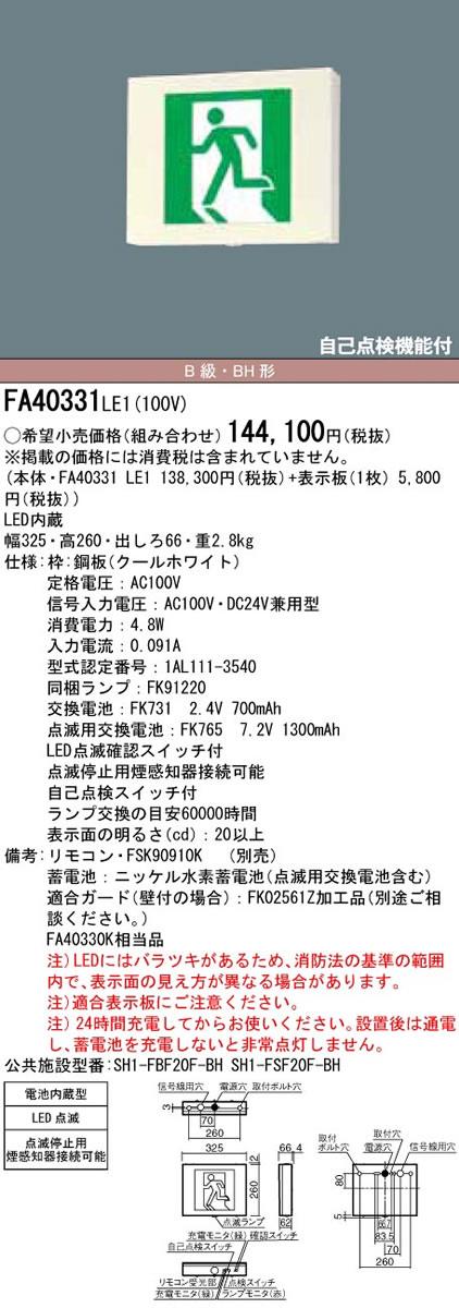パナソニック Panasonic 施設照明LED誘導灯 天井直付型・壁直付型・吊下型片面型 自己点検機能付 B級・BH形(20A形)FA40331LE1