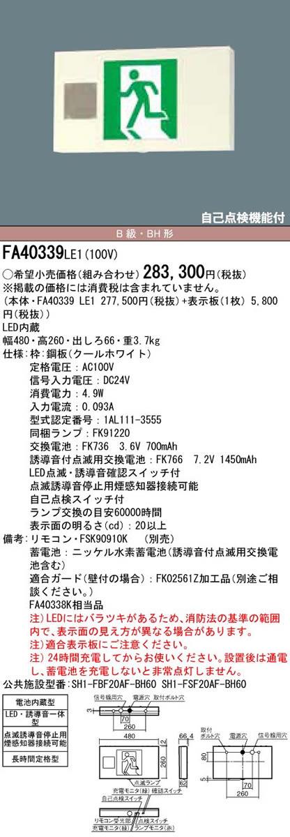 パナソニック Panasonic 施設照明LED誘導灯 天井直付型・壁直付型・吊下型片面型 誘導音付点滅形 長時間定格型自己点検機能付 B級・BH形(20A形)FA40339LE1