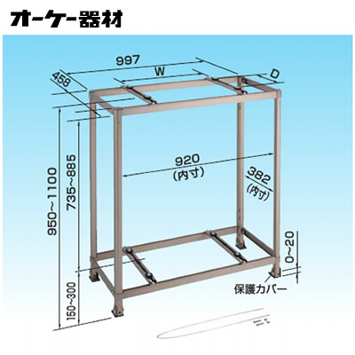 オーケー器材(ダイキン) エアコン部材アルミキーパー二段置台 ロングサイズK-AW8HL