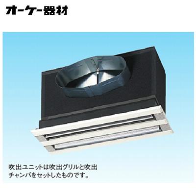 オーケー器材(ダイキン) 防露タイプ吹出口ライン標準吹出ユニット(低形)(天井取付け・側面ダクト接続)組合品番 K-DGKS4D