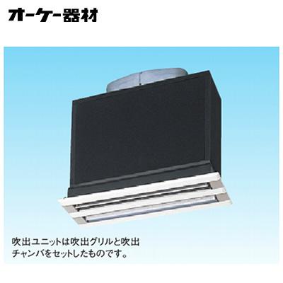 オーケー器材(ダイキン) 防露タイプ吹出口ライン標準吹出ユニット(天井取付け・天面ダクト接続)組合品番 K-DGTS13D