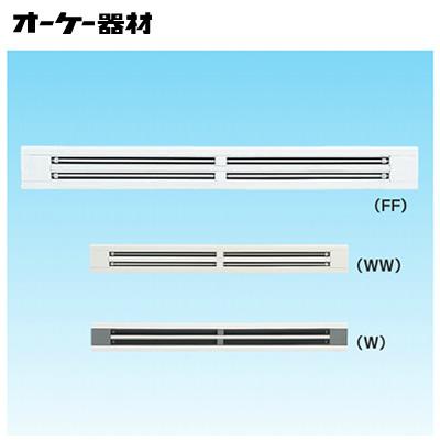 オーケー器材(ダイキン) 防露タイプ吹出口ラインスリットダブル吹出グリル(天井取付け)組合品番 K-DLD4AW