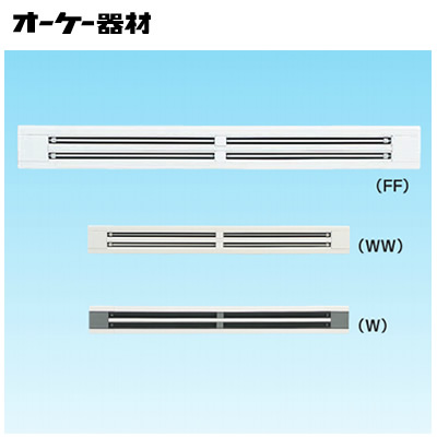 オーケー器材(ダイキン) 防露タイプ吹出口ラインスリットダブル吹出グリル(下り天井取付け)組合品番 K-DLDD5E