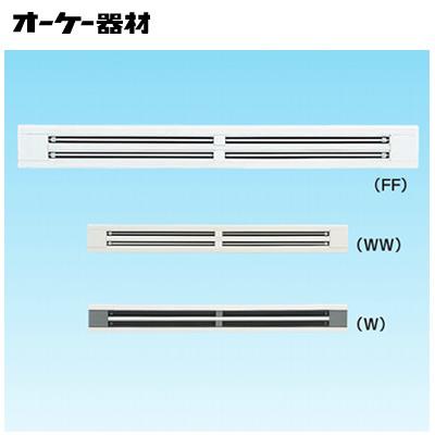 オーケー器材(ダイキン) 防露タイプ吹出口ラインスリットダブル吹出グリル(下り天井取付け)組合品番 K-DLDD9E