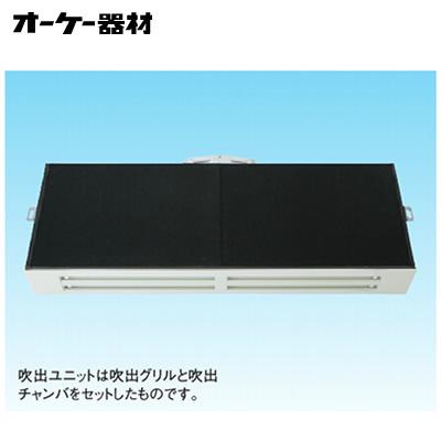 オーケー器材(ダイキン) 防露タイプ吹出口ラインスリットダブル吹出ユニット(下り天井取付け・背面ダクト接続)組合品番 K-DLDDS4E