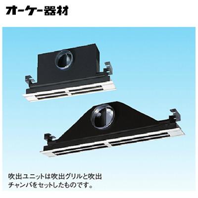オーケー器材(ダイキン) 防露タイプ吹出口ラインスリットダブル吹出ユニット(天井取付け・側面ダクト接続)組合品番 K-DLDS7E