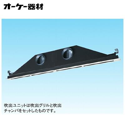 ●オーケー器材(ダイキン) 防露タイプ吹出口ラインスリット吹出ユニット(ダクト2口接続用)(天井取付け・側面ダクト接続)組合品番 K-DLS13E2