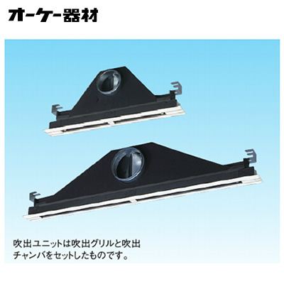 オーケー器材(ダイキン) 防露タイプ吹出口ラインスリット吹出ユニット(天井取付け・側面ダクト接続)組合品番 K-DLS5E