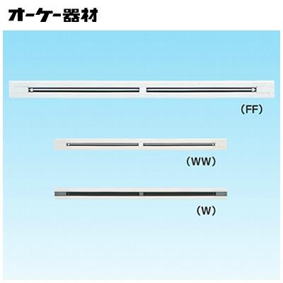 オーケー器材(ダイキン) 防露タイプ吹出口ラインスリット吹出グリル(下り天井取付け)組合品番 K-DLSD4E