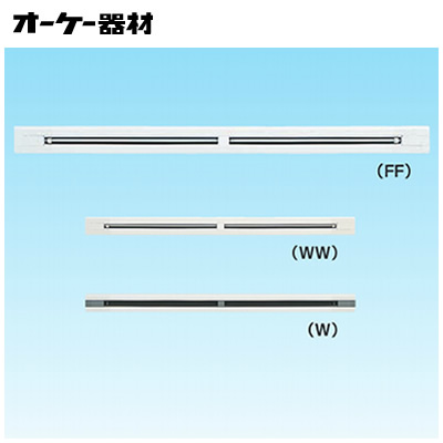 ●オーケー器材(ダイキン) 防露タイプ吹出口ラインスリット吹出グリル(下り天井取付け)組合品番 K-DLSD9E