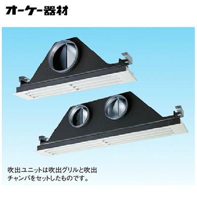 オーケー器材(ダイキン) 防露タイプ吹出口ラインスリットトリプル吹出ユニット(天井取付け・側面ダクト接続)組合品番 K-DLTS9E