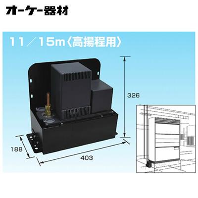 オーケー器材(ダイキン) エアコン部材ドレンポンプキット 設備用・工場用エアコン用11/15m(高揚程用)K-DU552H