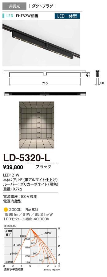 山田照明 照明器具LED一体型アンビエントライト リフィット ベースタイプダクトプラグ FHF32W相当 非調光 電球色LD-5320-L
