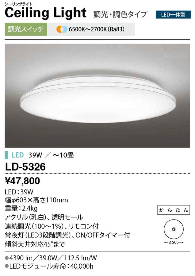 山田照明 照明器具LED一体型シーリングライト 調光・調色タイプON/OFFタイマー スイッチ・リモコン付LD-5326【~12畳】