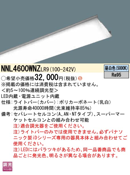 パナソニック Panasonic 施設照明LEDライトバー 高演色タイプ 6900lmタイプ 昼白色 調光 40形NNL4600WNZLR9