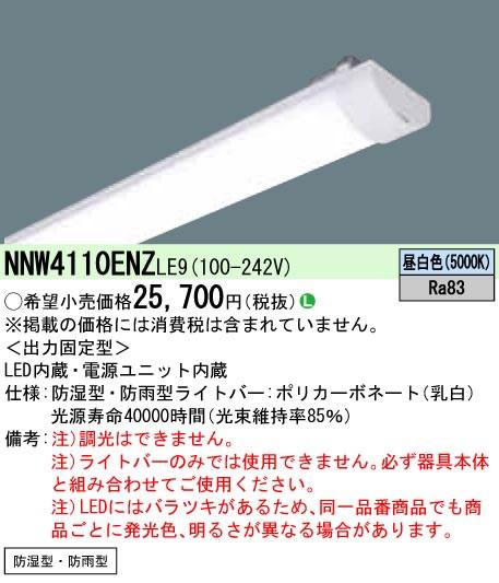 パナソニック Panasonic 施設照明一体型LEDベースライト用ライトバー 昼白色 40形 防湿防雨型直管形蛍光灯FLR40形1灯器具相当 2000lm(節電)NNW4110ENZLE9