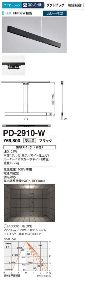 山田照明 照明器具LED一体型アンビエントライト リフィット ペンダントタイプエンオーシャン ダクトプラグ 無線制御FHF32W相当 白色PD-2910-W