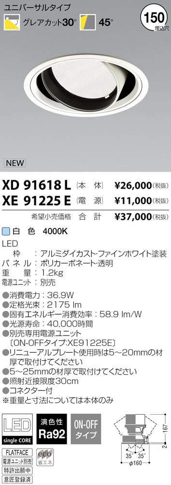 日本に コイズミ照明 Peak 施設照明Double Peak LEDユニバーサルダウンライトHID70W相当 白色XD91618L 2500lmクラス 白色XD91618L, Borderhill:d4a017ca --- business.personalco5.dominiotemporario.com