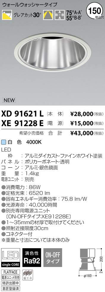 コイズミ照明 施設照明Double Asymmetric LEDウォールウォッシャーダウンライトHID100~150W相当 7500lmクラス 白色XD91621L