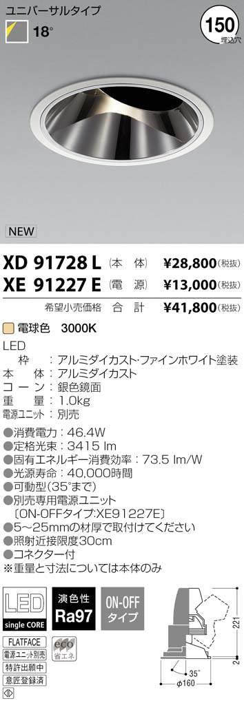 コイズミ照明 施設照明LEDユニバーサルダウンライト グレアレスタイプHID100W相当 4000lmクラス 電球色 18°XD91728L