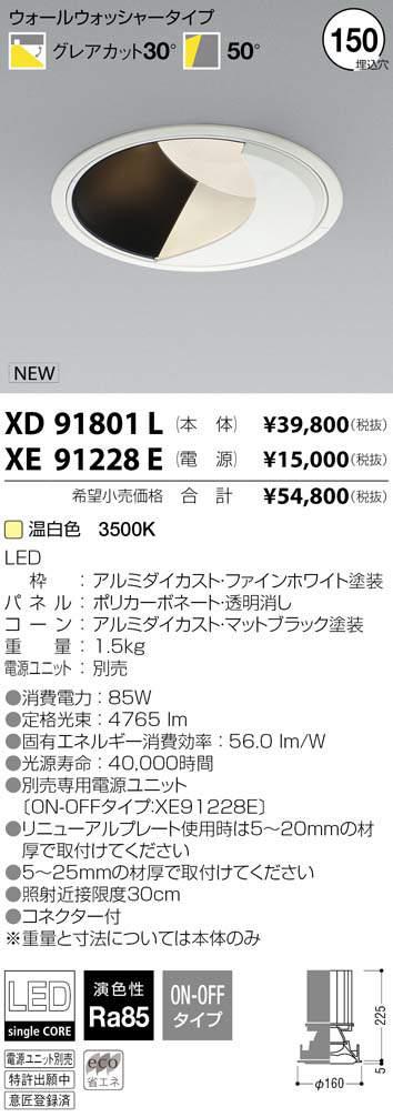コイズミ照明 施設照明ARCHITECTURAL LEDウォールウォッシャーダウンライトHID100W相当 4000lmクラス 温白色XD91801L