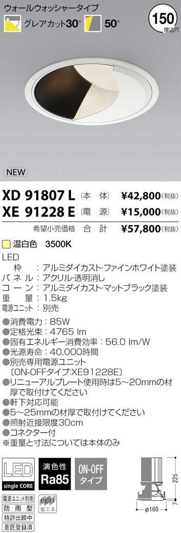コイズミ照明 施設照明エクステリア LEDウォールウォッシャーダウンライトHID100W相当 4000lmクラス 温白色XD91807L