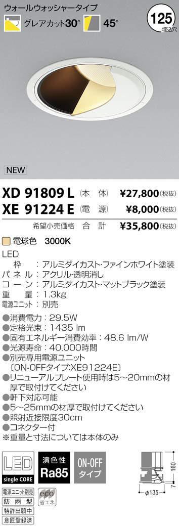 コイズミ照明 施設照明エクステリア LEDウォールウォッシャーダウンライトHID35W~50W相当 2000lmクラス 電球色XD91809L