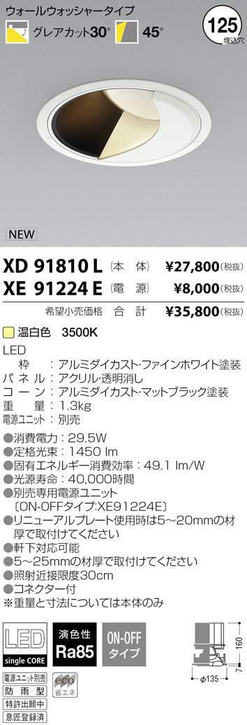 コイズミ照明 施設照明エクステリア LEDウォールウォッシャーダウンライトHID35W~50W相当 2000lmクラス 温白色XD91810L