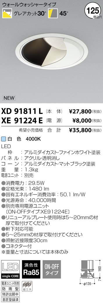 コイズミ照明 施設照明エクステリア LEDウォールウォッシャーダウンライトHID35W~50W相当 2000lmクラス 白色XD91811L