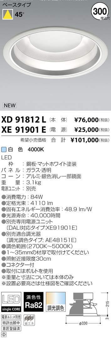 コイズミ照明 施設照明テクニカル LEDインダイレクトサークルベースライト 埋込型φ300調光調色タイプ 4000lmクラス HID100W相当XD91812L