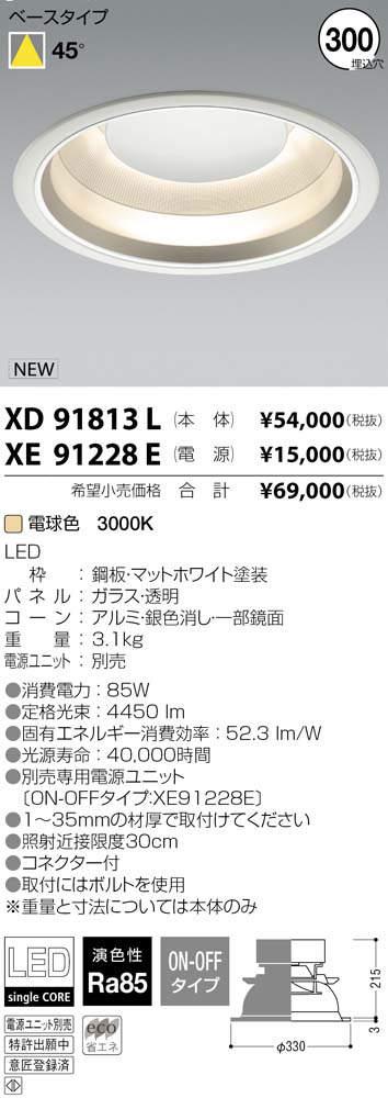 コイズミ照明 施設照明テクニカル LEDインダイレクトサークルベースライト 埋込型φ300電球色 4000lmクラス HID100W相当XD91813L