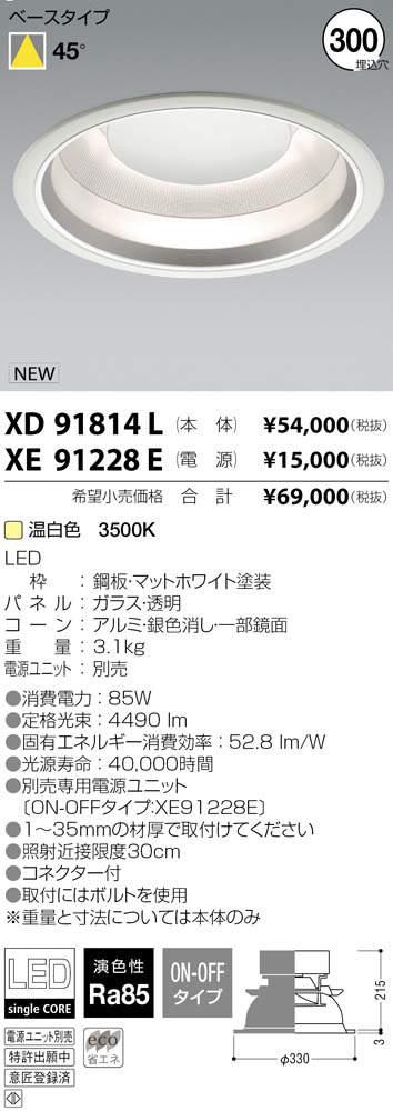 コイズミ照明 施設照明テクニカル LEDインダイレクトサークルベースライト 埋込型φ300温白色 4000lmクラス HID100W相当XD91814L