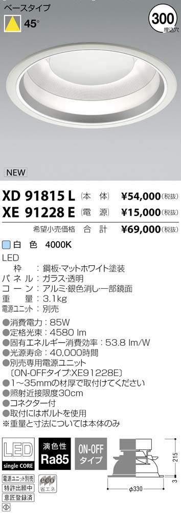 コイズミ照明 施設照明テクニカル LEDインダイレクトサークルベースライト 埋込型φ300白色 4000lmクラス HID100W相当XD91815L