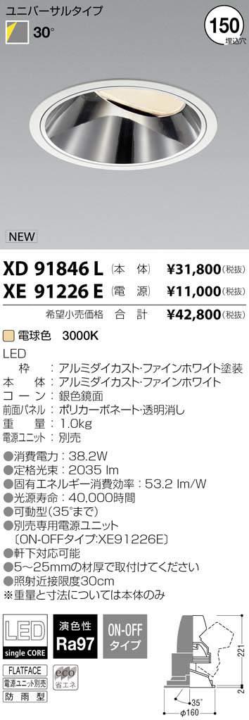 コイズミ照明 施設照明cledy versa R エクステリア LEDユニバーサルダウンライトHID70W相当 3500lmクラス 電球色 30°XD91846L