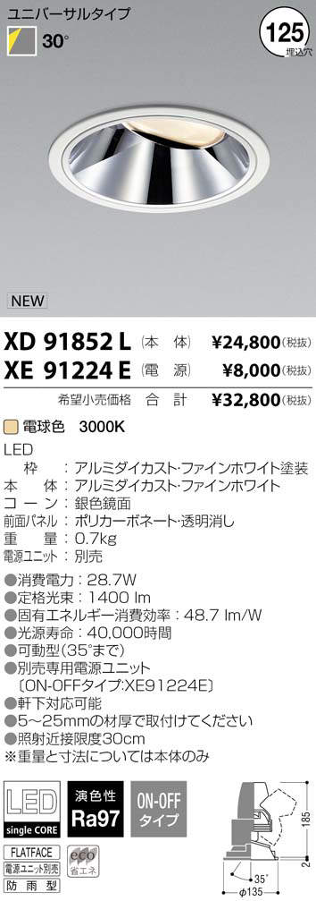 コイズミ照明 施設照明cledy versa R エクステリア LEDユニバーサルダウンライト 高演色リフレクタータイプHID50W相当 2500lmクラス 電球色 30°XD91852L