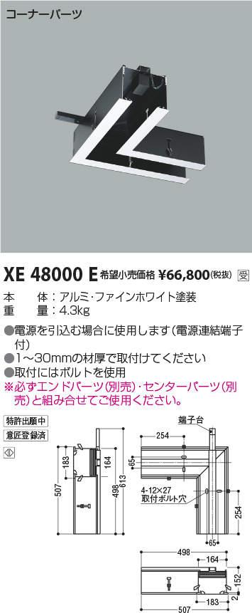 コイズミ照明 施設照明部材リニアバンクシステム コーナーパーツ(給電側)XE48000E