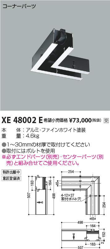 コイズミ照明 施設照明部材リニアバンクシステム コーナーパーツXE48002E