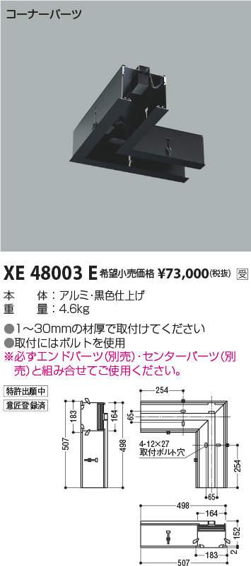 コイズミ照明 施設照明部材リニアバンクシステム コーナーパーツXE48003E