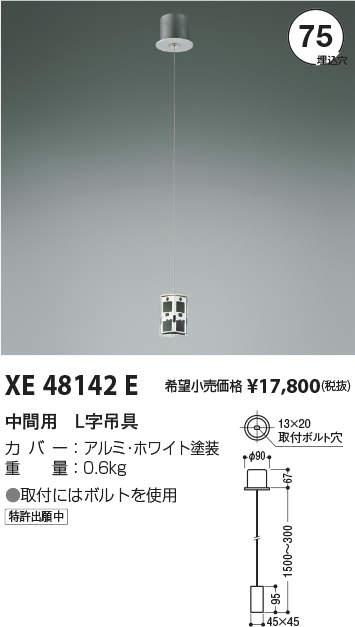 コイズミ照明 施設照明部材ミニマムスロットラインシステム用 中間用 L字吊具XE48142E