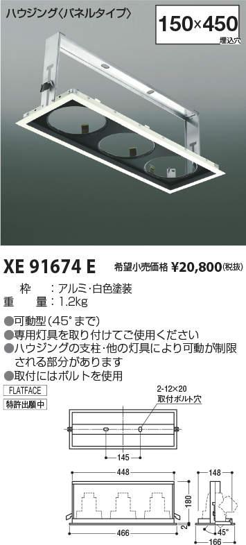 コイズミ照明 施設照明部材バンクライトtype150 ハウジングパネルタイプ 埋込穴150×450XE91674E