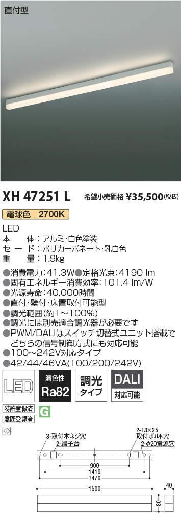 コイズミ照明 施設照明テクニカル LEDベースライト ソリッドシームレスラインシステム 単体取付タイプL1500mm 調光タイプ 電球色XH47251L
