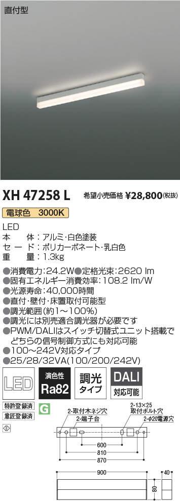 【9/4 20:00~9/11 1:59 エントリーとカードでポイント最大34倍】XH47258Lコイズミ照明 施設照明 テクニカル LEDベースライト ソリッドシームレスラインシステム 単体取付タイプ L900mm 調光タイプ 電球色 XH47258L